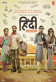 Hindi Medium, Irrfan Khan, Saba Qamar, Deepak Dobriyal, 2017