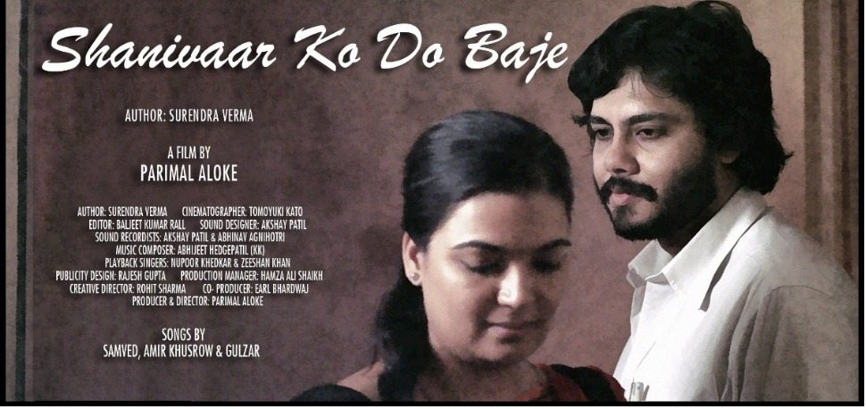 Short Movie Review: 'SHANIVAAR KO DO BAJE' (2016)